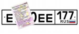доки на передвижение рф, документы на передвижение двойник, документы на передвижение рф