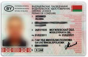 Права Беларусь за 29500р, талон временное разрешение, права РБ, купить права беларусь