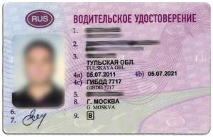 Права на двойника, права РФ на донора, купить права рф старого образца, купить права ру