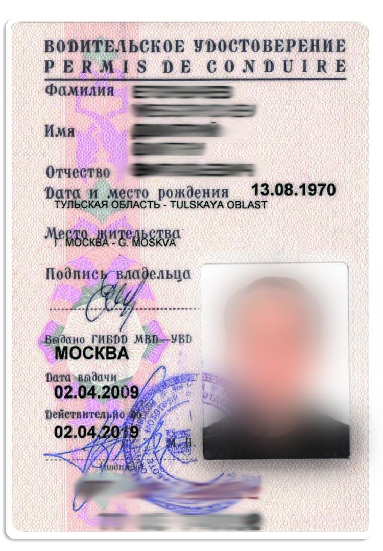 водительское удостоверение образец бланка